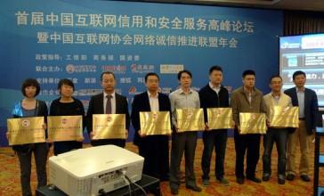 2011中国互联网信用与安全服务论坛召开