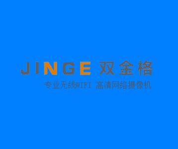 深圳市双金格科技有限公司