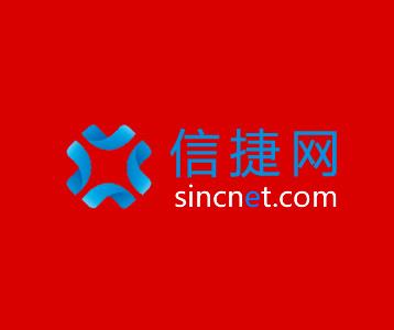 深圳市信捷网科技有限公司